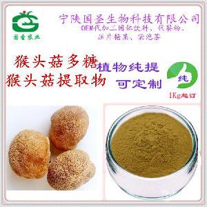 猴头菇多糖 规格定制 猴头菇提取物  宁陕国圣 可OEM代工成品