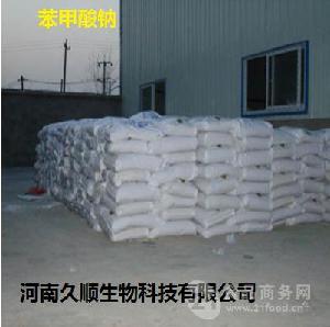 食品级 苯甲酸钠 厂家