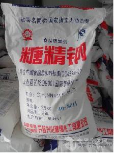 廠家直銷食品級糖精鈉