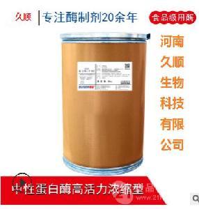 中性蛋白酶 现货供应生产厂家