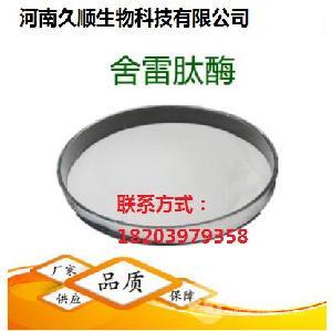 食品級 沙雷肽酶 供應