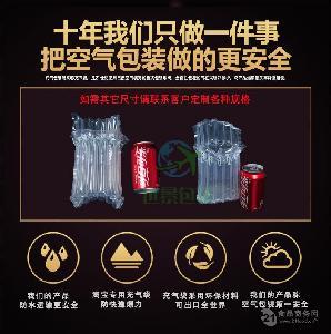气泡柱百事可乐充气袋红酒袋 气柱卷材饮料双瓶可乐罐气柱袋包装