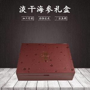 海参包装盒厂家直销  高档包装皮盒   海参   礼品包装盒木质