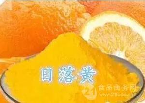 食品级日落黄