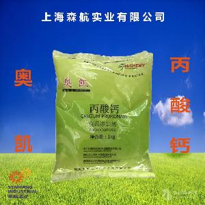食品级 丙酸钙 防腐剂 奥凯糕点 豆制品面制品保鲜剂 丙酸钙
