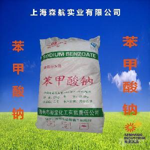 现货供应食品级苯甲酸钠 通用型 防腐剂 食品级 苯甲酸钠