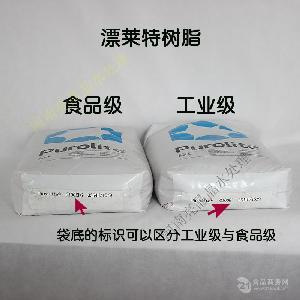 郑州漂莱特树脂工业级c100e混床阳树脂价格