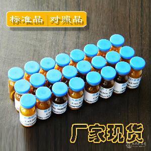 99-50-3标准品,原儿茶酸对照品