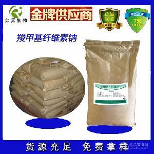 食品级CMC/羧甲基纤维素钠厂家出厂价格