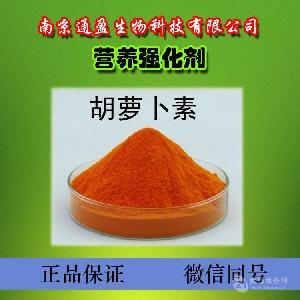 食用色素着色剂天然胡萝卜素的使用方法