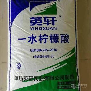 食品級檸檬酸生產直銷供貨商優惠