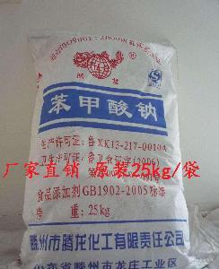 苯甲酸钠生产厂家报价