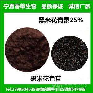 失车菊素-3-葡萄糖苷30% 提取物 花色苷 黑米花青素