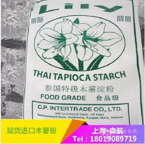 泰国芋圆专用特级粉 泰国丽丽木薯粉 现货供应