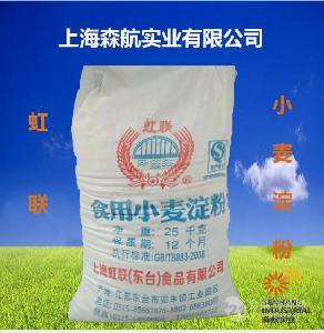 現貨供應 虹聯 食品級小麥淀粉 小麥淀粉 澄粉 澄面 量大從優