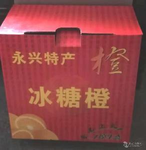 永興冰糖橙禮品裝汁