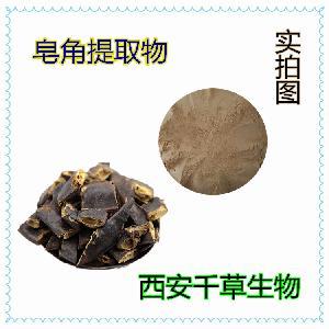 皂角提取物皂角水溶粉 厂家生产皂角浓缩粉浸膏粉