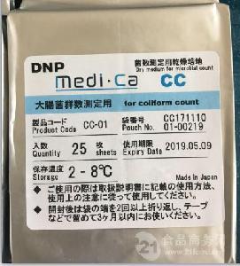日本medi·ca品牌微生物測試片 CC大腸菌群測定 25片/包