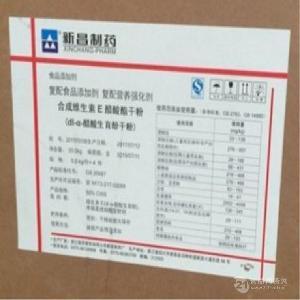 维生素E粉生产厂家ve