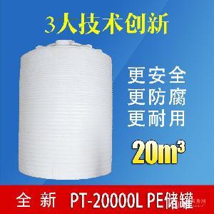 重庆南岸20吨塑料水箱厂家 20立方生物油PE储罐厂家
