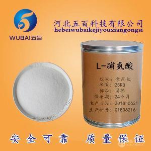 厂家直销 食品级 L-脯氨酸 营养强化剂 批发供应