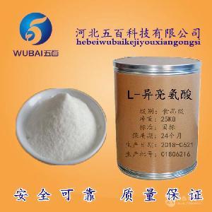 厂家直销 食品级 L-异亮氨酸 营养强化剂 批发供应