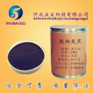 厂家直销 食品级 植物炭黑 批发供应 黑色素