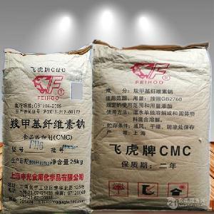 羧甲基纤维素价格 CMC厂家