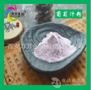 葡萄汁粉99% 水溶性葡萄果粉天然萃取 喷雾干燥粉 另有葡萄提取物
