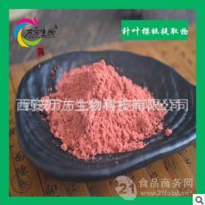 针叶樱桃提取物10:1富含维生素C 天然萃取樱桃粉 三证齐全 现货
