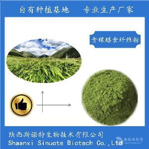 青稞膳食纤维粉 青稞膳食纤维素 5% 斯诺特生物