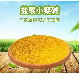 盐酸小檗碱 黄连提取物 可OEM代工成品 宁陕国圣