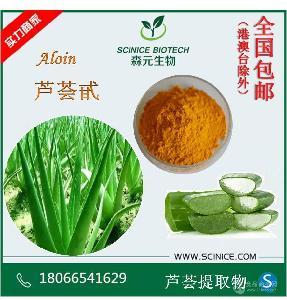 供应芦荟提取物 库拉索芦荟提取物 芦荟甙 芦荟苷 10~98%