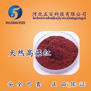 厂家直销 食品级 高粱红 天然色素 批发供应