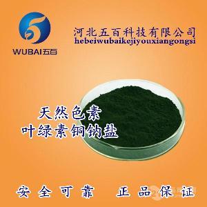 厂家直销 食品级 叶绿素铜钠盐 批发供应