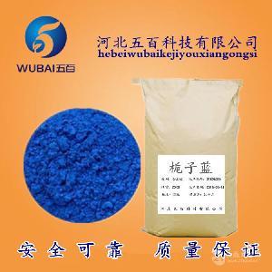 厂家直销 食品级 栀子蓝色素 批发供应 栀子蓝