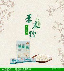 薏米粉 薏米仁粉 薏米仁茶 低热量 冲泡式 固体饮料