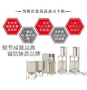 加工豆干的機器設備,自動觸屏數控豆干機價格