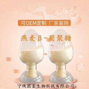 燕麦β-葡聚糖 新资源食品 可OEM代工成品 袋泡茶 宁陕国圣