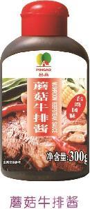 300g系列:品高蘑菇牛排酱