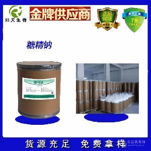 厂家直供 优质 食品级甜味剂 食品级 糖精钠