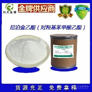供应优质 食品级 尼泊金丁酯 对羟基苯甲酸丁酯大量供应