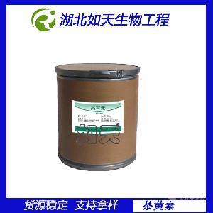 大量供应 高质量 食品级茶黄素 出厂价格