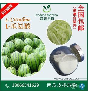 瓜氨酸 瓜氨酸20% L-Citrulline 西瓜皮提取物 厂家现货