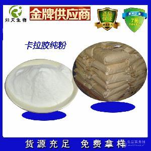 食品级卡拉胶原粉厂家出厂价格