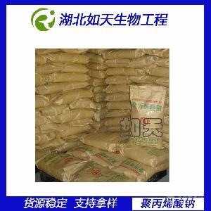 现货现货 食品级 聚丙烯酸钠 含量99% 聚丙烯酸钠 量大从优