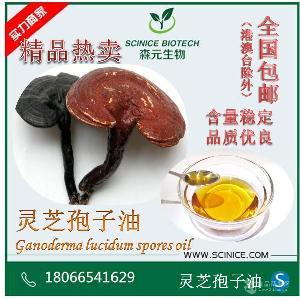 灵芝孢子油20~30% 三萜类灵芝酸 不饱和脂肪酸 超临界提取