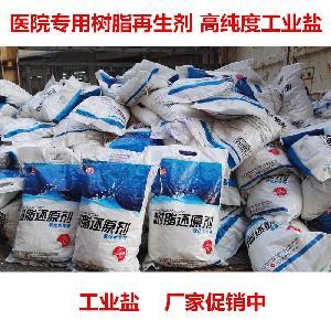 柘城直销软化水设备专用盐-树脂还原剂现货直销