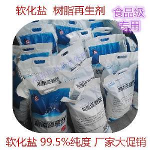 舞阳直销软水盐氯化钠-饮水机专用盐品质优-价格低
