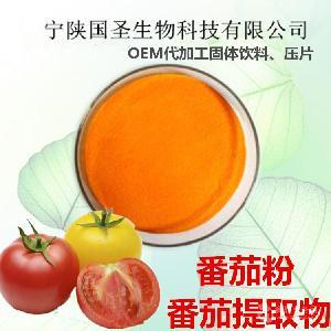 番茄提取物 番茄粉 宁陕国圣 可OEM代工成品 压片 制粒